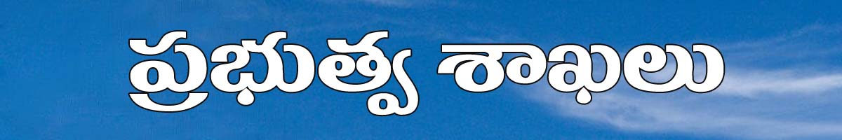 ysrkadapa-departments